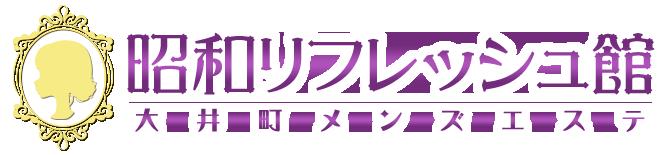 大井町 メンズエステ|「昭和リフレッシュ館」の料金ページ