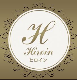 池袋メンズエステ・完全個室の落ち着いた空間|「HIROIN~ヒロイン」