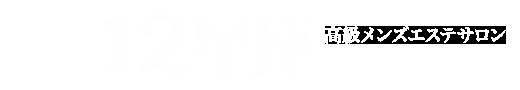 メンズエステ 12星座 高田馬場の求人ページはこちら