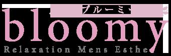 西新宿メンズエステ bloomy ブルーミー 完全予約制ワンルームサロン