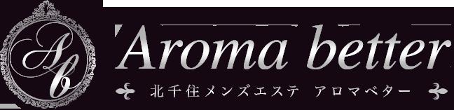 JR線・東武線・南北線・つくばエクスプレス | 北千住駅にある Aroma better-アロマ ベターは他店とは一味違うプライベートサロンです。