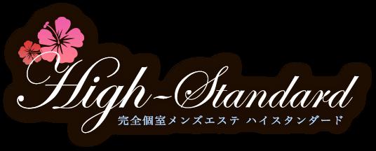 町田,相模大野のメンズエステ High Standard〜ハイスタンダードで、素敵なセラピストと最高の時間を。