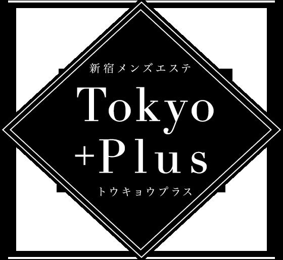 新宿メンズエステ【新宿メンズエステTokyo+Plus〜トウキョウプラス】|トップページ