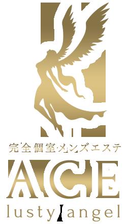 あなたがあなたらしくいられる完全個室メンズエステ…あした、今日より笑顔になれる「ACE(エース)~lusty angel」