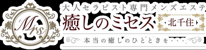厳選された日本人セラピストによる至福のオイル・リンパマッサージ 大人専門メンズエステ「癒しのミセス 北千住」|トップページ