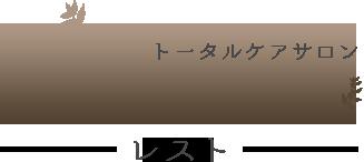神戸市内あるトータルケアサロン 【Rest-レスト-】オリジナルケアで疲れたカラダにご褒美を。完全個室のメンズエステです。