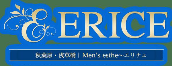 ☆出張も致します!高級日本人メンズエステERICE~エリチェ。。。秋葉原ROOM、岩本町ROOMで極上のセラピストがおもてなし。