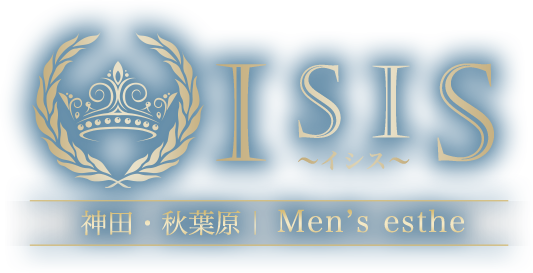 高級日本人メンズエステISIS-イシス。。。神田・秋葉原ROOM、岩本町ROOMで極上のセラピストがおもてなし。