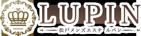 松戸メンズエステLupin-ルパンは松戸駅にある完全個室のプライベートサロンです。