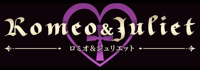 [福岡]メンズアロマ ROMEO &JULIET 〜ロミオアンドジュリエット