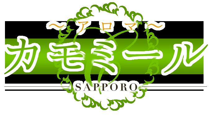 札幌駅近く【メンズエステ〜アロマ〜カモミール】完全個室の空間で 美人セラピストがお疲れおあなたをほぐし、最高の癒しをご提供いたします。