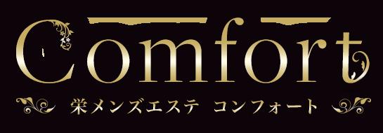 名古屋『栄メンズエステ comfort』