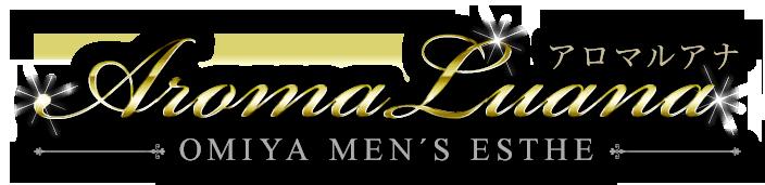 大宮のメンズエステ【Aroma Luana〜アロマルアナ】のスケジュールページ。