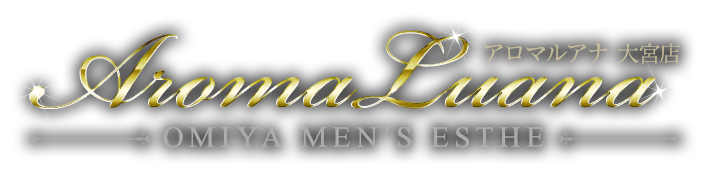 大宮駅東口より徒歩10分のメンズエステ【Aroma Luana〜アロマルアナ大宮店】