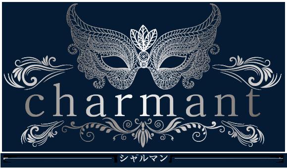 charmant〜シャルマン~は、日本人女性のセラピストによる個室タイプのアロマ・リラクゼーションサロンです。