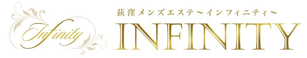 荻窪メンズエステ Infinity(インフィニティ)