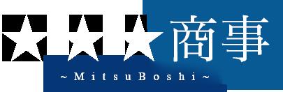 谷町四丁目メンズエステ 「★★★商事〜ミツボシ商事」|トピックス