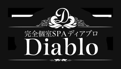 荻窪・中野メンズエステ「完全個室SPA Diablo〜ディアブロ」
