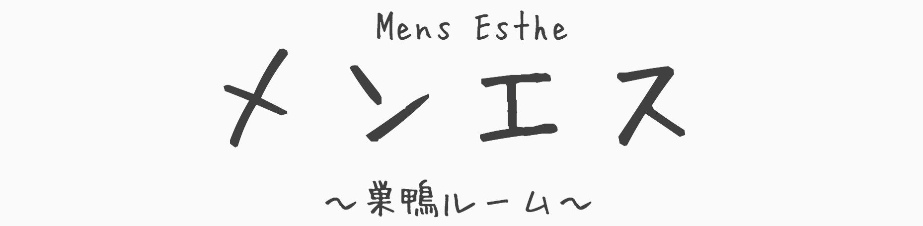 巣鴨メンズエステ『メンエス〜巣鴨ルーム〜』