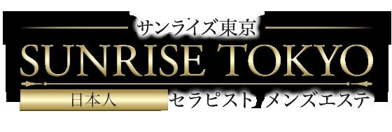 新宿メンズエステ『SUNRISE TOKYO〜サンライズ東京』