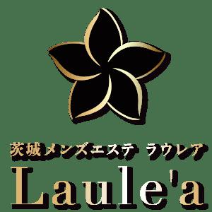 茨城メンズエステ『Laule'a〜ラウレア』