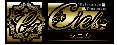 博多メンズエステ「Ciel〜シエル」