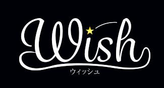 一宮メンズエステ『Wish~ウィッシュ』