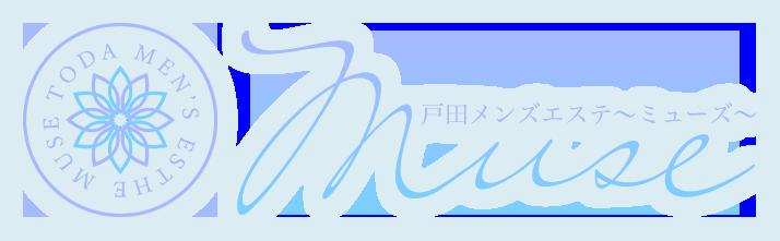 戸田公園メンズエステ【Muse〜ミューズ〜】TOPページ