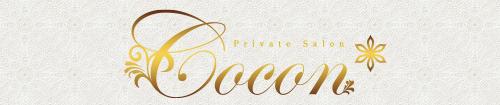 cocon〜ココン
