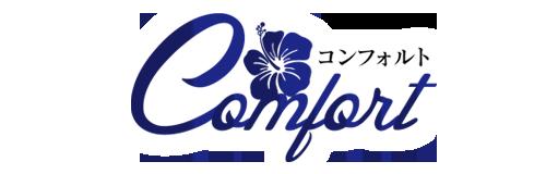 Comfort - コンフォルト -