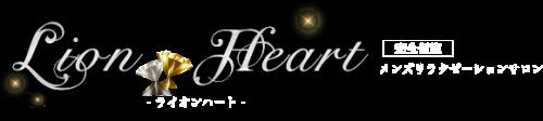 Lion Heart - ライオンハート -