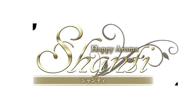 川崎・横浜メンズエステ「SHNTI~シャンティ」は、日本人セラピストによる完全予約制の本格アロマ・リンパマッサージ専門店です。