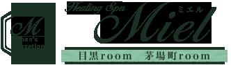 目黒・茅場町メンズエステ『miel~ミエル』完全個室のマッサージリラクゼーションサロン