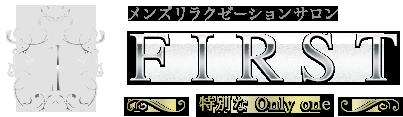 福岡 博多 極上のメンズリラクゼーションと上質さの高次元融合を目指したメンズエステ店 FIRST-ファースト-