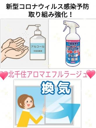 ★★新型コロナウイルス感染予防につきましてお願い★★