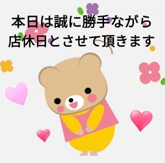 ★店休日★
