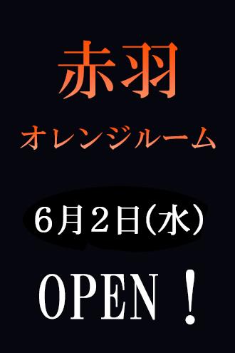 【赤羽ルーム増設】