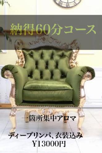 新コース ☆☆納得の60分コース☆☆