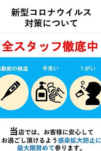 ☆コロナ対策☆
